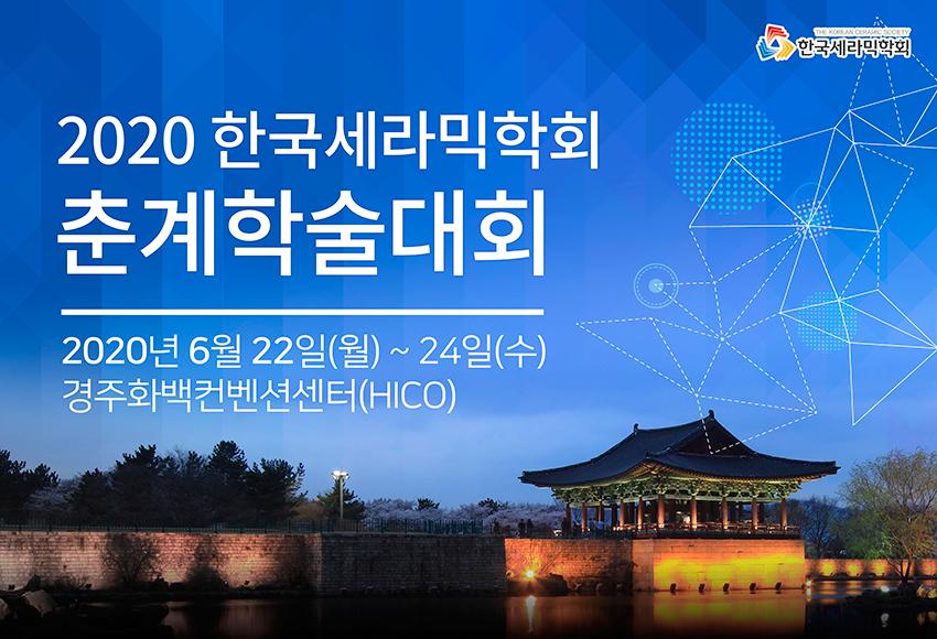 2019년도 한국세라믹학회 추계학술대회