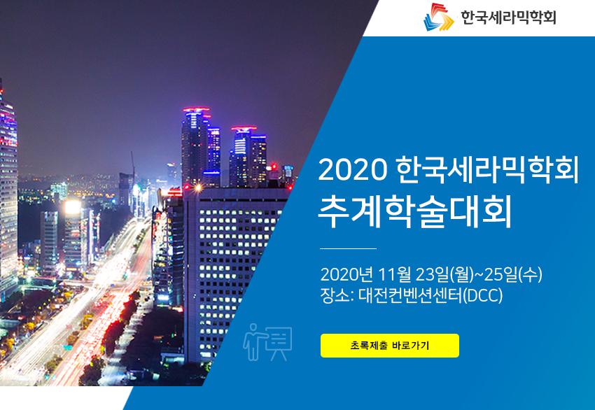2020년도 한국세라믹학회 추계학술대회